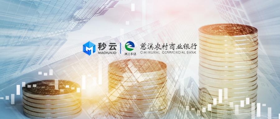 【行业案例】秒云容器云平台助力传统银行云原生转型