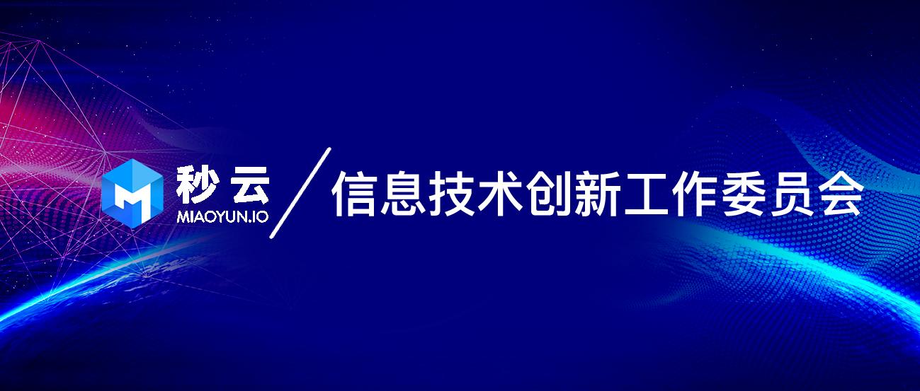 秒云成功加入信息技术应用创新工作委员会