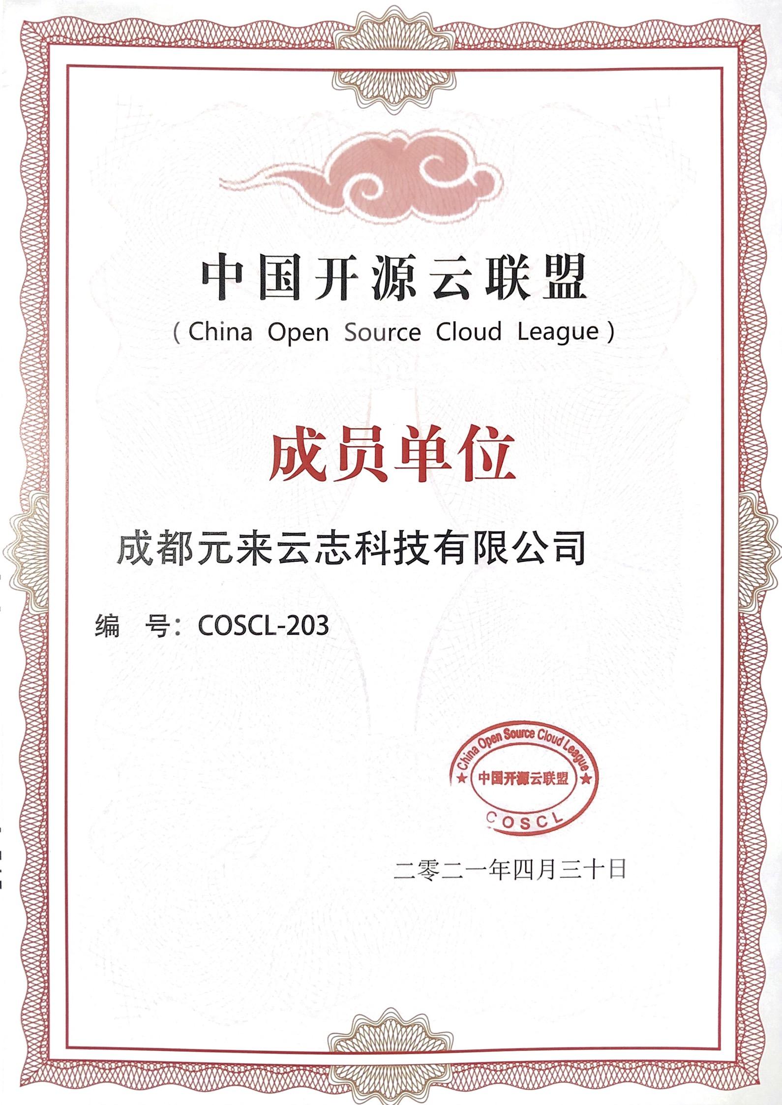中国开源云联盟—成员单位.jpg